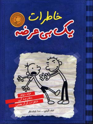 خاطرات-يك-بي-عرضه(2)دفترچه-آبي