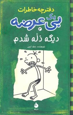 خاطرات-يك-بي-عرضه(3)دفترچه-سبز