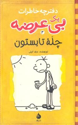 خاطرات-يك-بي-عرضه(4)دفترچه-زرد