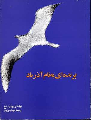 پرنده-اي-به-نام-آذرباد