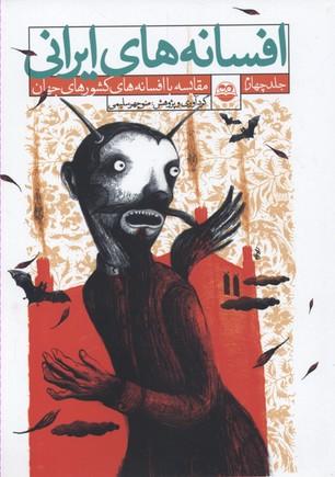 افسانه-ايراني