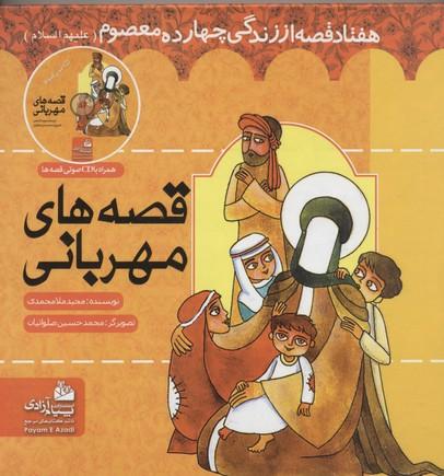 قصه-هاي-مهرباني(هفتاد-قصه-از-زندگي-چهارده-معصوم-)
