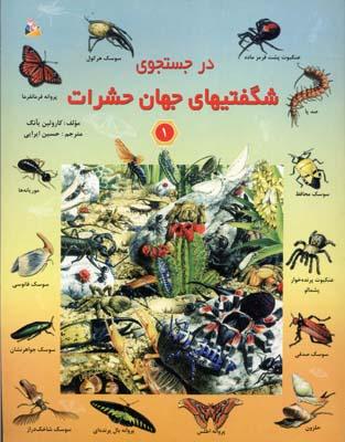 در-جستجوي-شگفتيهاي-جهان-حشرات(1)