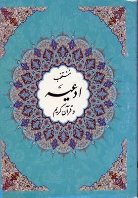 منتخب-ادعيه-و-قرآن