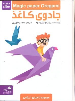 جادوي-كاغذ-اوريگامي(5جلدي)