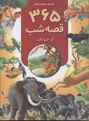 365-قصه-شب-از-حيوانات