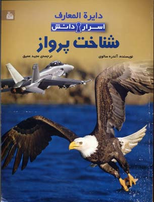 دايره-المعارف-اسرار-دانش-شناخت-پرواز