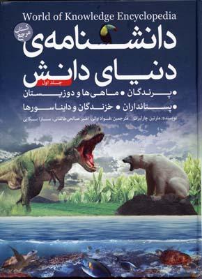دانشنامه-دنياي-دانش(2جلدي)