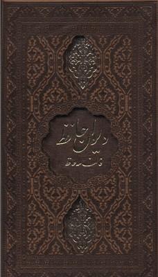 ديوان-حافظ(قابدار-گلاسه-چرم)