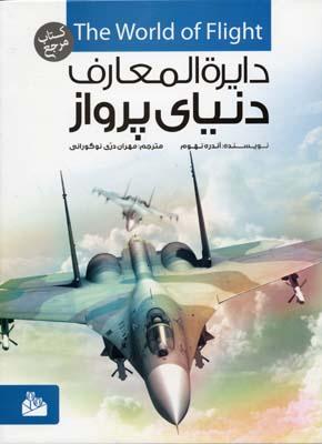 دايره-المعارف-پرواز