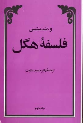 فلسفه-هگل(2جلدي)