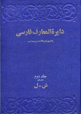 دايره-المعارف-فارسي-(3-جلدي)