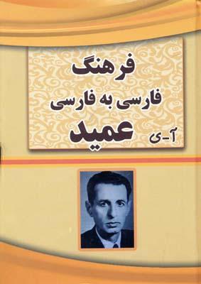 فرهنگ-فارسي-به-فارسي-عميد
