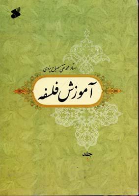 آموزش-فلسفه-(جلد-1)