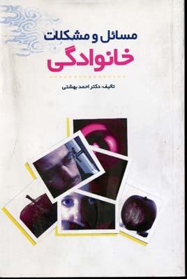 مسائل-و-مشكلات-خانوادگي(رقعي)چاپ-و-نشر-بين-الملل