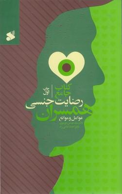 كتاب-جامع-رضايت-جنسي-همسران-عوامل-وموانع