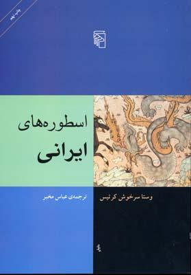 اسطوره-هاي-ايراني