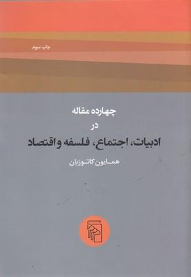 چهارده-مقاله-درادبيات-اجتماع،-فلسفه-واقتصاد