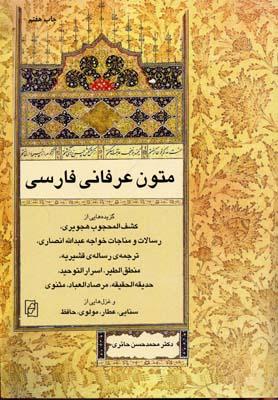 متون-عرفاني-فارسي