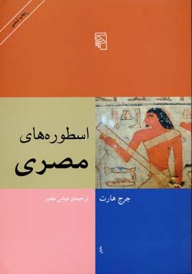 اسطوره-هاي-مصري-