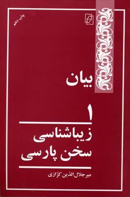 بيان-1-(زيباشناسي-سخن-پارسي)
