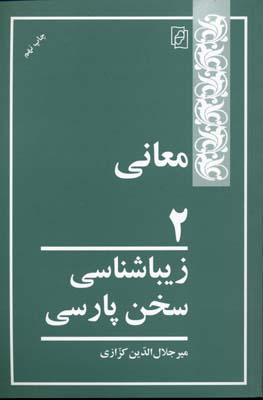 معاني-(2)-(زيباشناسي-سخن-پارسي)