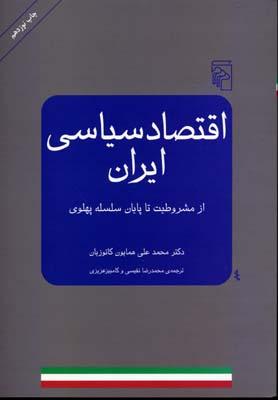 اقتصاد-سياسي-ايران
