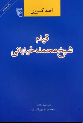 قيام-شيخ-محمدخياباني