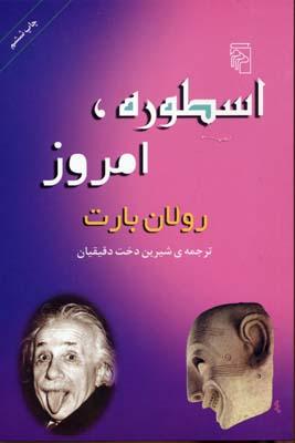 اسطوره-امروز