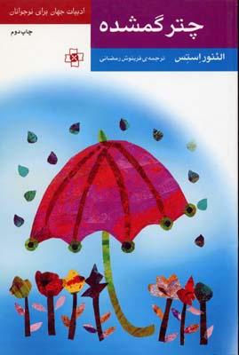 چتر-گمشده