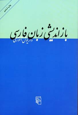 بازانديشي-زبان-فارسي