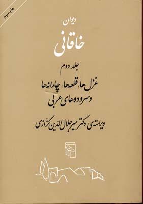 ديوان-خاقاني(2جلدي)