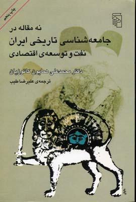 نه-مقاله-در-جامعه-شناسي-تاريخي-ايران