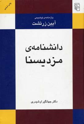 دانشنامه-ي-مزد-يسنا