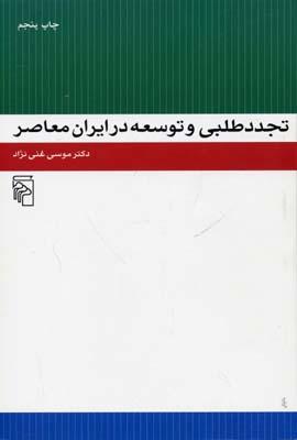 تجددطلبي-و-توسعه-در-ايران-معاصر-