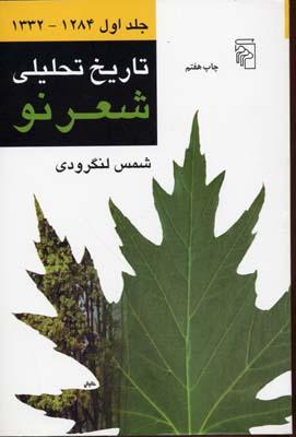 تاريخ-تحليلي-شعر-نو-(4جلدي)