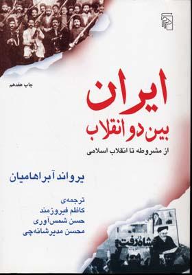 ايران-بين-دو-انقلاب