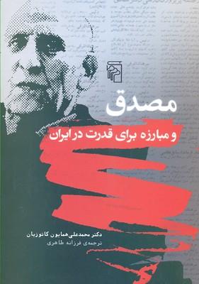 مصدق-و-مبارزه-براي-قدرت-در-ايران