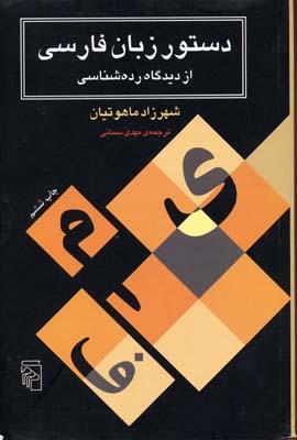 دستور-زبان-فارسي-از-ديدگاه-رده-شناسي