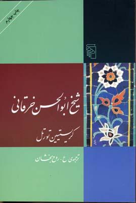 شيخ-ابوالحسن-خرقاني