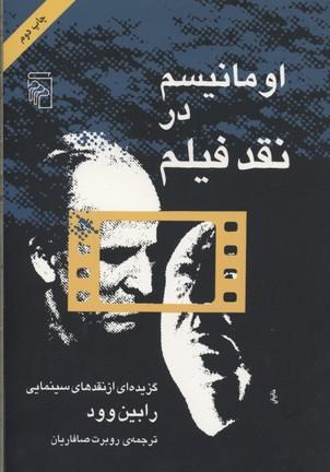 اومانيسم-در-نقد-فيلم