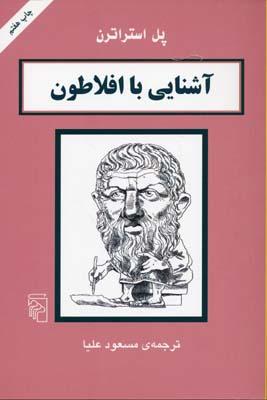 آشنايي-با-افلاطون