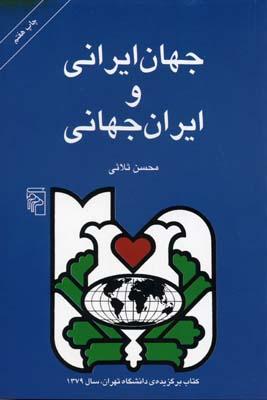 جهان-ايراني-و-ايران-جهاني