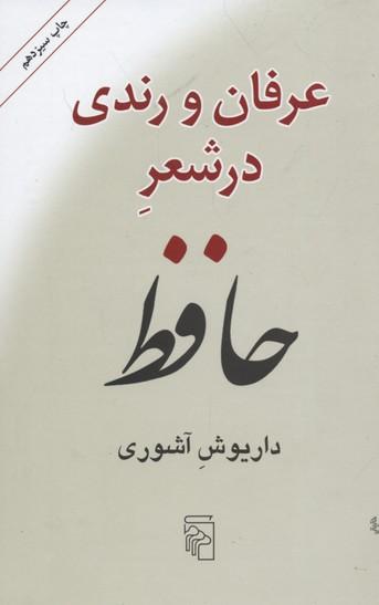 عرفان-و-رندي-در-شعر-حافظ