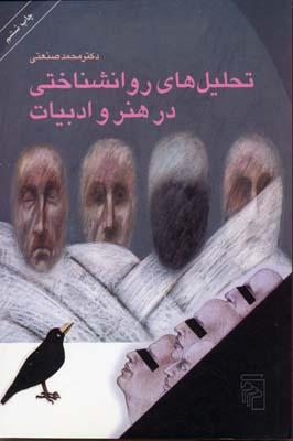 تحليلهاي-روانشناختي-در-هنر-و-ادبيات