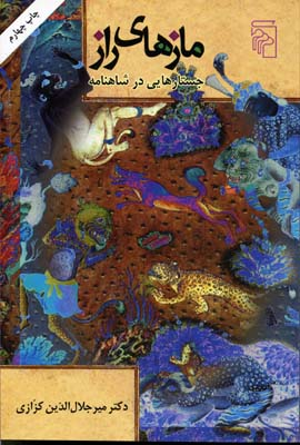 مازهاي-راز-(جستارهايي-در-شاهنامه)