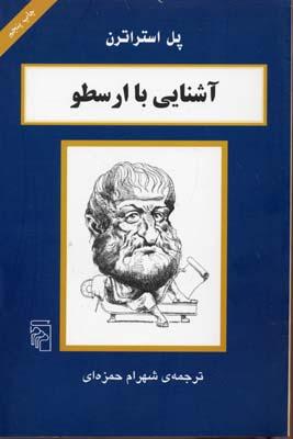 آشنايي-با-ارسطو(رقعي)مركز