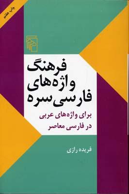 فرهنگ-واژه-هاي-فارسي-سره
