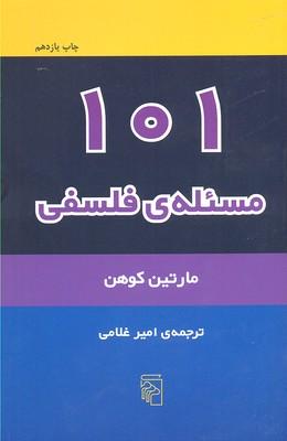101مسئله-فلسفي