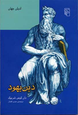 دين-يهود